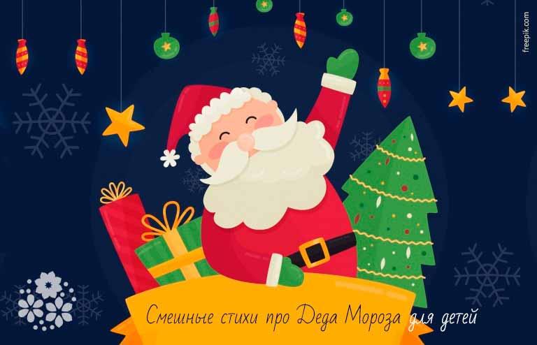 Смешные стихи про Деда Мороза