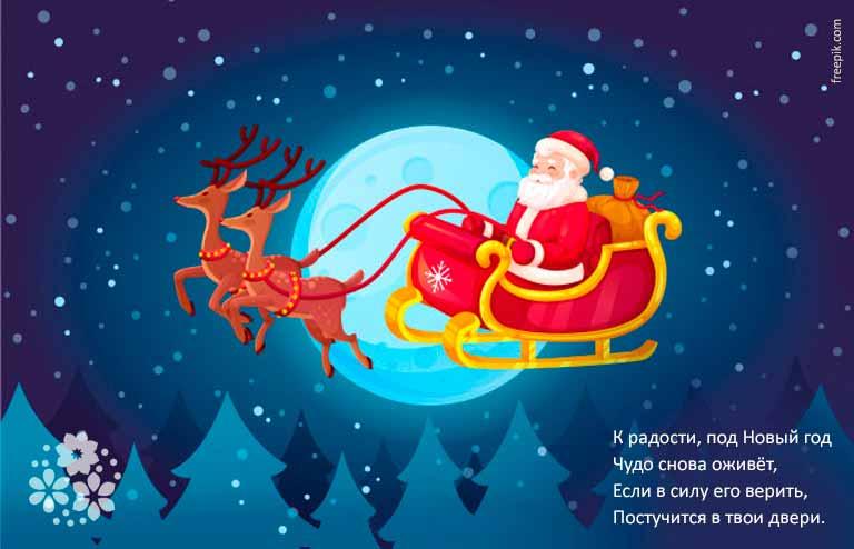 Смешные стихи про Деда Мороза для детей 6-7 лет
