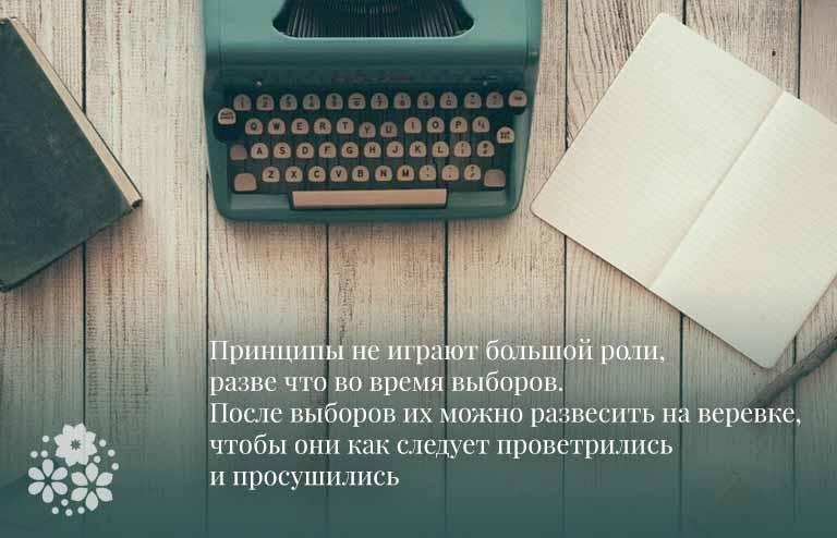 Марк Твен. Цитаты о любви