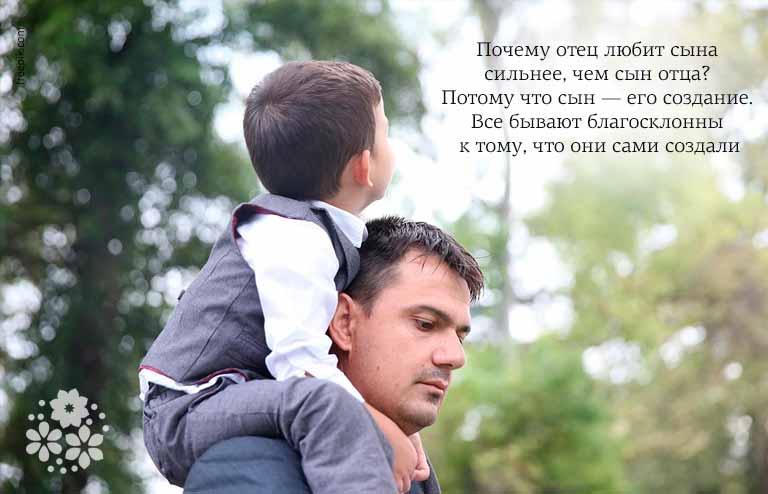 Картинки цитаты про отца и два сына