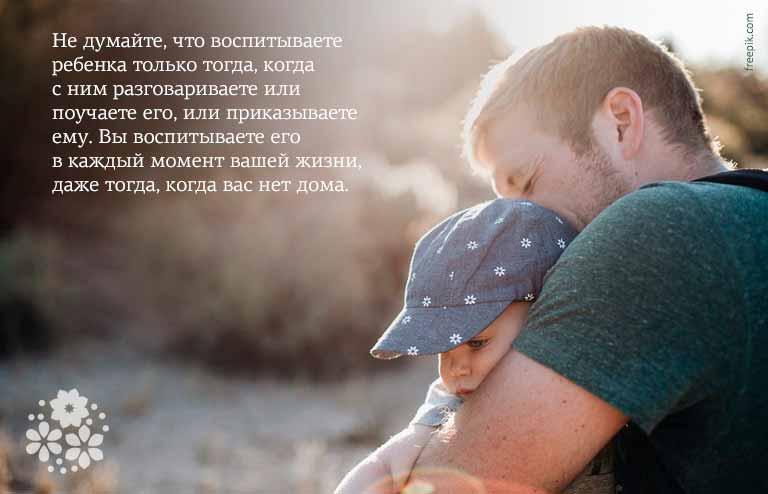 Цитаты о воспитании детей родителями в семье