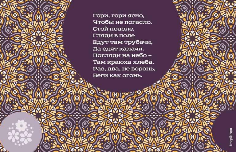Русские-народные считалки