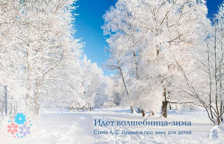 Стихи А.С. Пушкина про зиму для детей