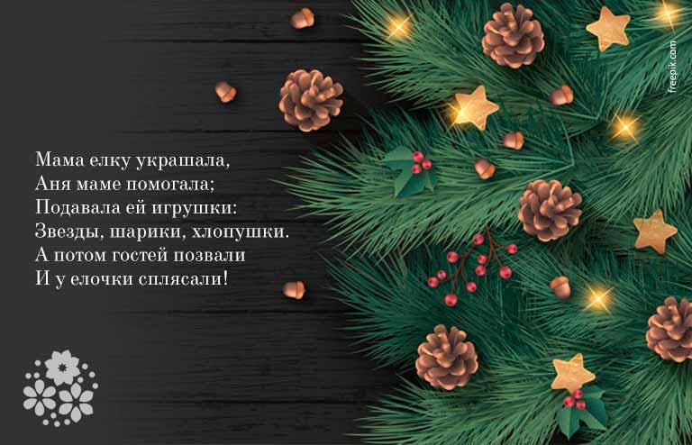 Короткие стихи на Новый год