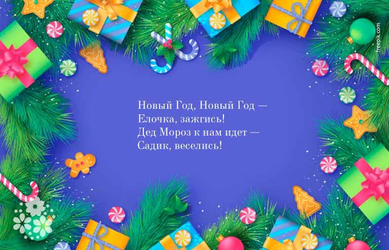 Стихи на Новый год для детей 3-4 лет про Деда Мороза