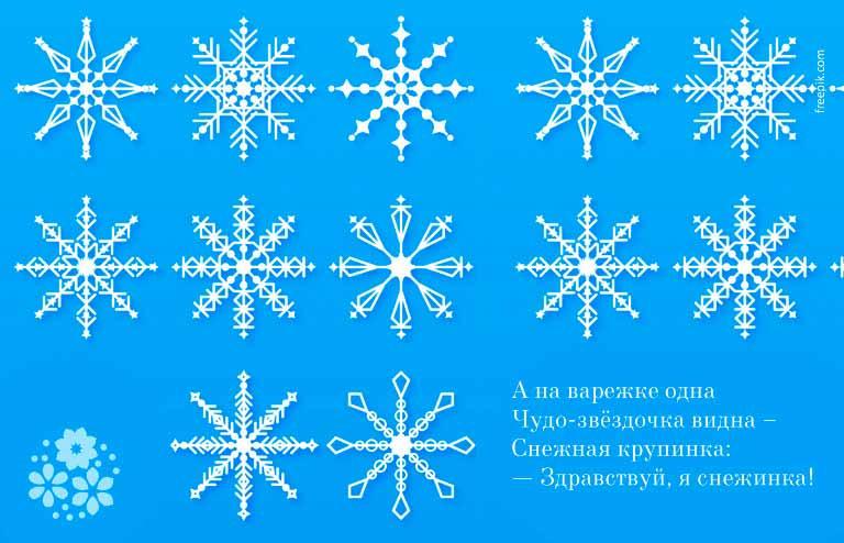 Стихи про Снежинку для детей 3-4 лет