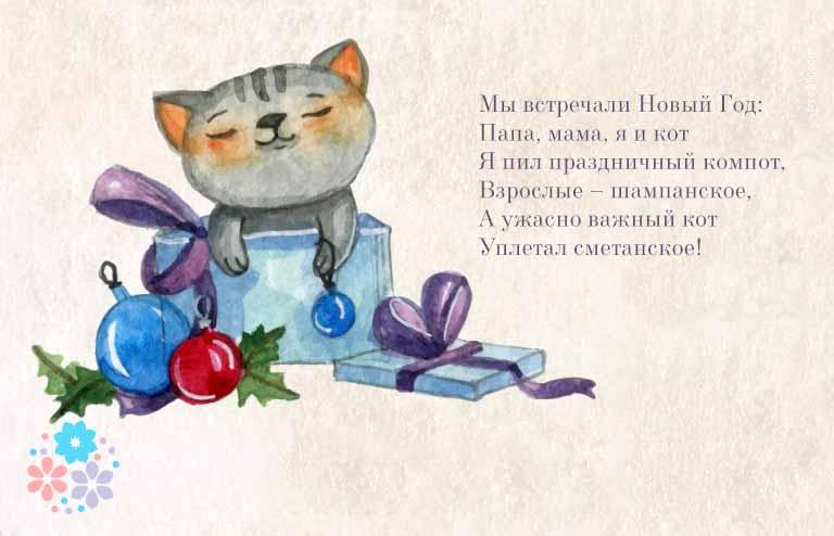 Короткие, смешные стихи на Новый год