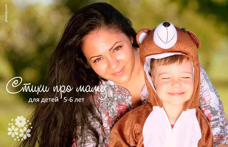 Стихи про маму для детей 5-6 лет