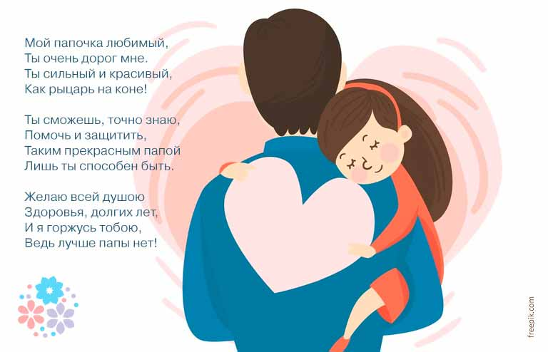 Отец и дочь стихи короткие
