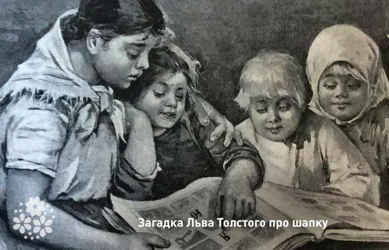 Загадка Льва Толстого про шапку