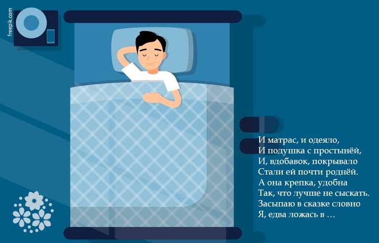 Сложные загадки про кровать