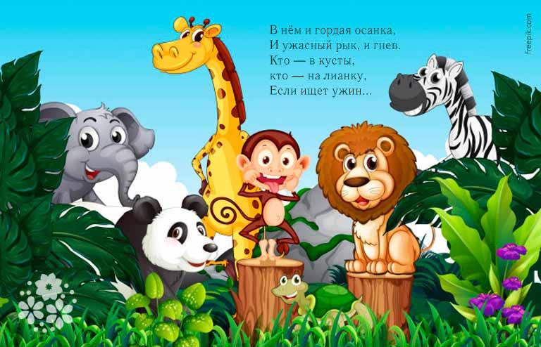 Загадки про льва для детей 5-6 лет