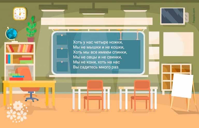 Сложные загадки про стул для детей