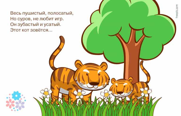 Загадки про тигра для детей 7-8-9 лет