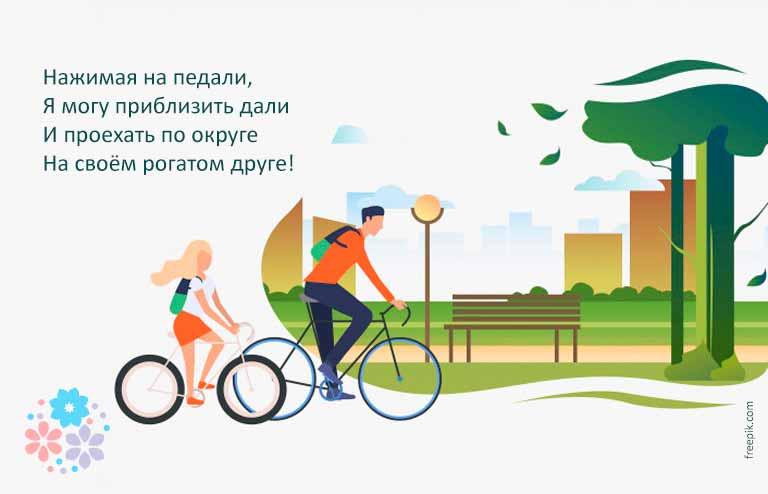 Загадки про велосипед для детей 5-6 лет